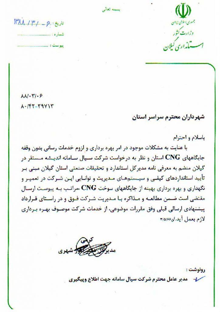 تاییدیه استانداری استان گیلان